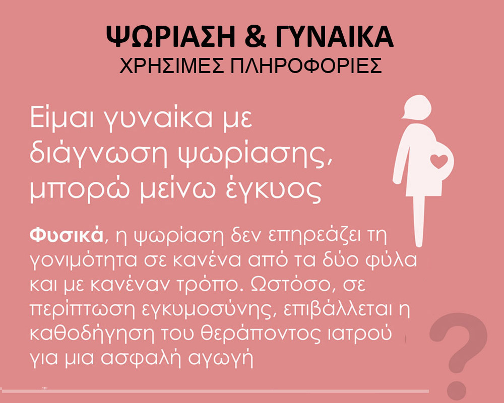 Ψωρίαση και Γυναίκα